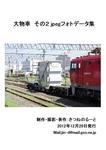 大物車2表紙.jpg