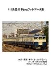 115系豊田車.jpg